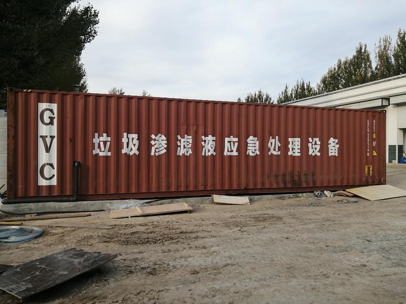 湖北填埋场垃圾渗滤液应急处理设备项目(STRO) 300 T/D