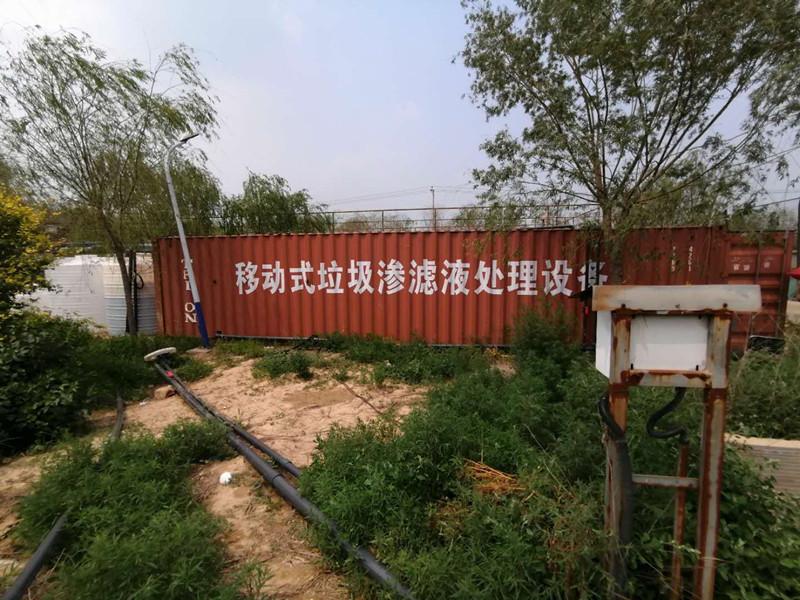 四川垃圾填埋场渗滤液应急处理设备(STRO)项目 200 T/D